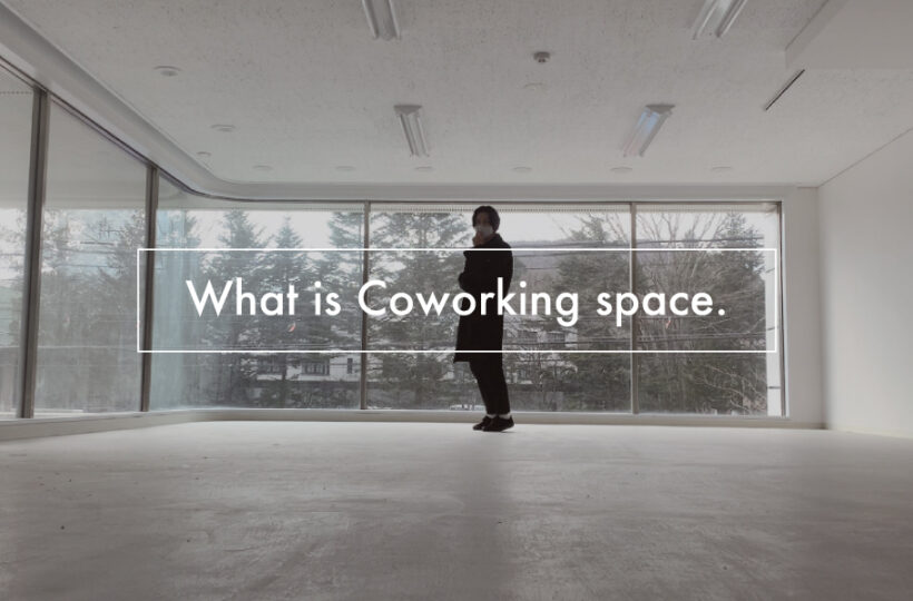そもそもコワーキングスペースって? 場所や時間にとらわれない、自由に働ける場所。