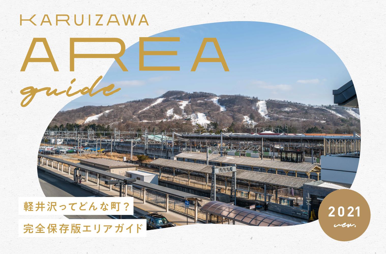 【2021年版】軽井沢ってどんな町?完全保存版エリアガイド