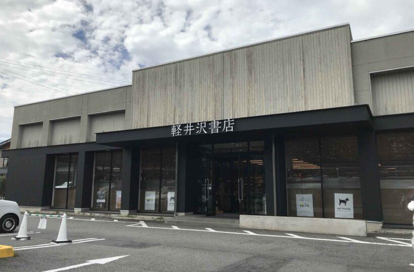 軽井沢の文化発信地!街のブック&カフェ「軽井沢書店」の魅力とは?