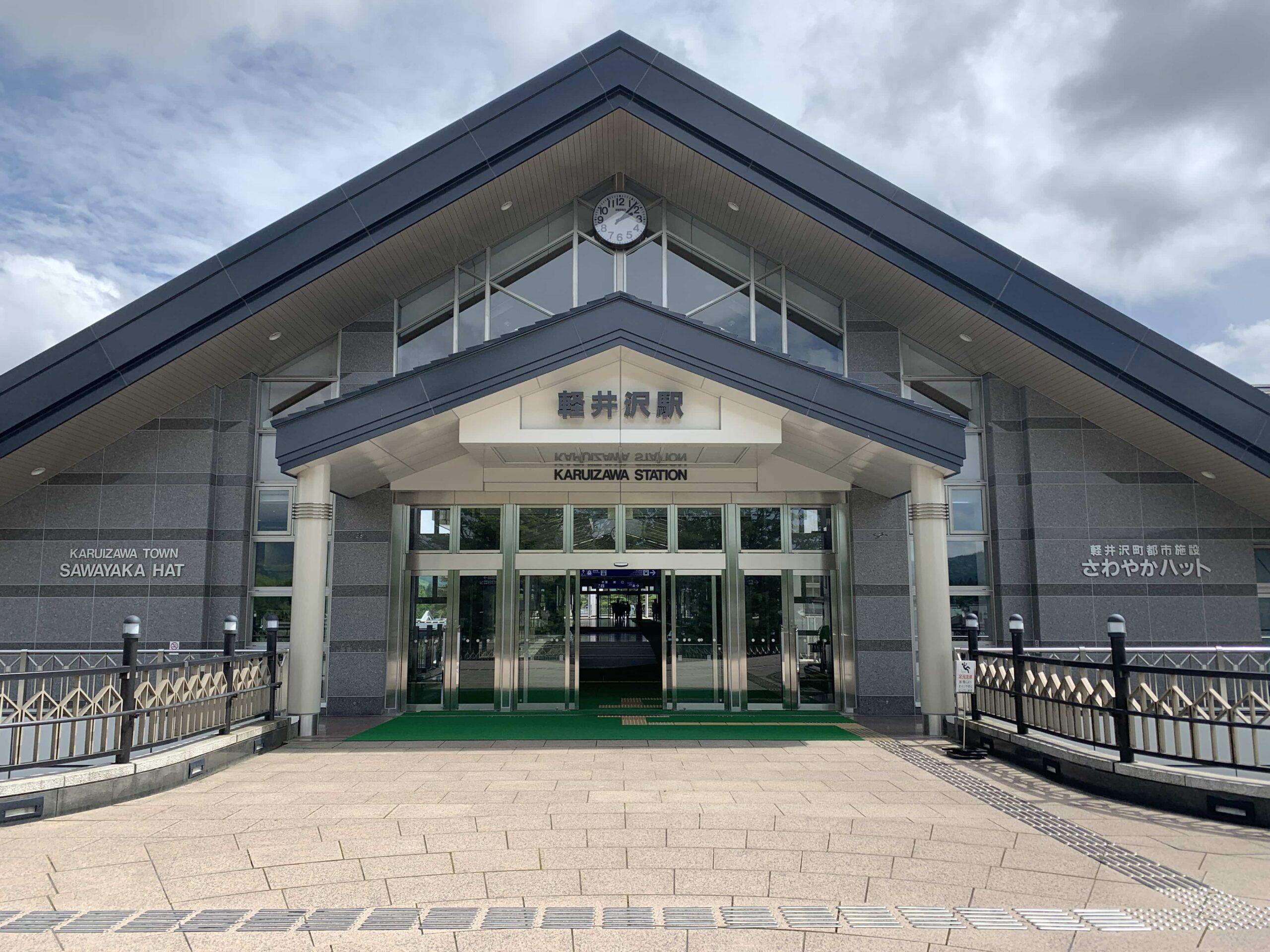 THE CIRCLE KARUIZAWAから、最寄駅「軽井沢駅」までを巡るコース