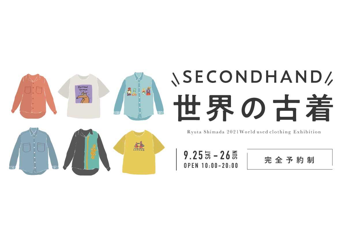 THE CIRCLE KARUIZAWA PRESENTS 「Ryuta Shimada 2021 World used clothing Exhibition」開催